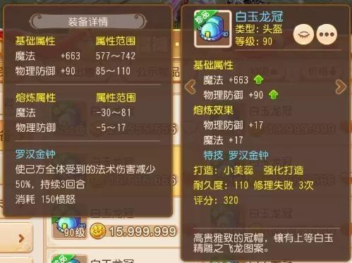 梦幻西游手游:2021年我必有罗汉!精品罗汉装备推荐