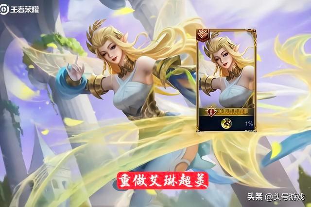 23号艾琳获得方式有变,玩家的内测皮肤没了,司马懿传说皮上线